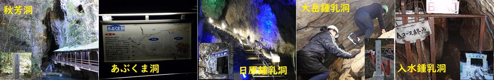 天然記念物の鍾乳洞